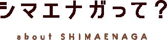シマエナガって? about SHIMAENAGA