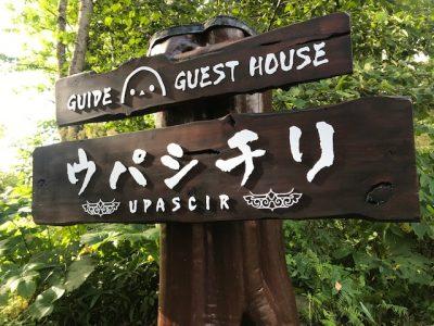 ガイド&ゲストハウス ウパシチリ